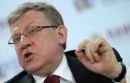 Кудрин прогнозирует дальнейшее ослабление рубля