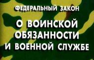 Прокуратура: В Сулейман-Стальском районе не исполняют законодательство о воинской обязанности в образовательных учреждениях