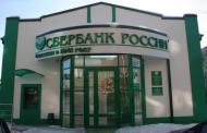 На сотрудника ОАО «Сбербанк России» в Карабудахкентском районе возбуждено уголовное дело за мошенничество