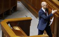 Премьер-министр Украины Арсений Яценюк сложил свои полномочия