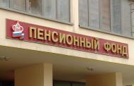 В Ботлихском районе аннулирован аукцион на ремонт здания Пенсионного фонда за 12,9 млн рублей