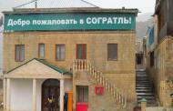 В Гунибском районе Дагестана задержан боевик и найдена бомба