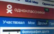 «Одноклассники» запустили конкурента WhatsApp и Telegram