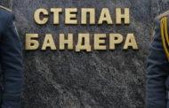 В Киеве появится улица Бандеры
