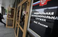 В ФАС поступили жалобы на неисполнение закона о госзакупках ПО