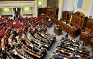 Верховная рада Украины переименовала Днепропетровск в Днепр