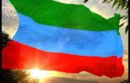 В Дагестане сняли клип на новый Гимн республики