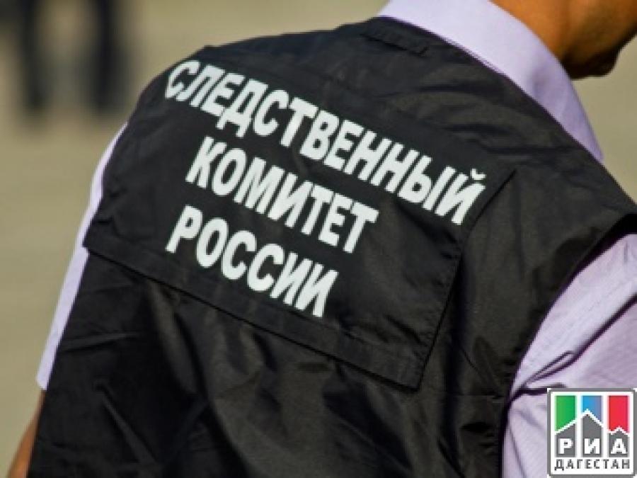 Следствие возбудило уголовное дело по факту перестрелки в Кизилюртовском районе