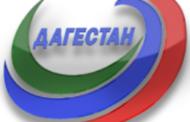 Елена Тагирова назначена руководителем РГВК «Дагестан»