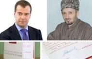 Председатель Правительства РФ Дмитрий Медведев поздравил Муфтия РД шейха Ахмада-хаджи Абдулаева с Днём Победы