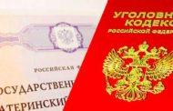 Пять жительниц Дагестана подозреваются в мошенничестве с материнским капиталом