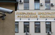 Обвиняемого в хищении денег Минобороны РФ экстрадируют в Россию