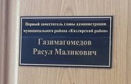 В Кизлярском районе назначен новый замглавы администрации