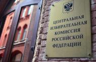 Ъ: центризбирком России просит еще 500 миллионов рублей на выборы в Госдуму