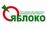 Триумф «Яблока» в Дагестане