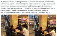 В месяц Рамадан ввести мусульманский патруль в Москве предлагают в соцсетях