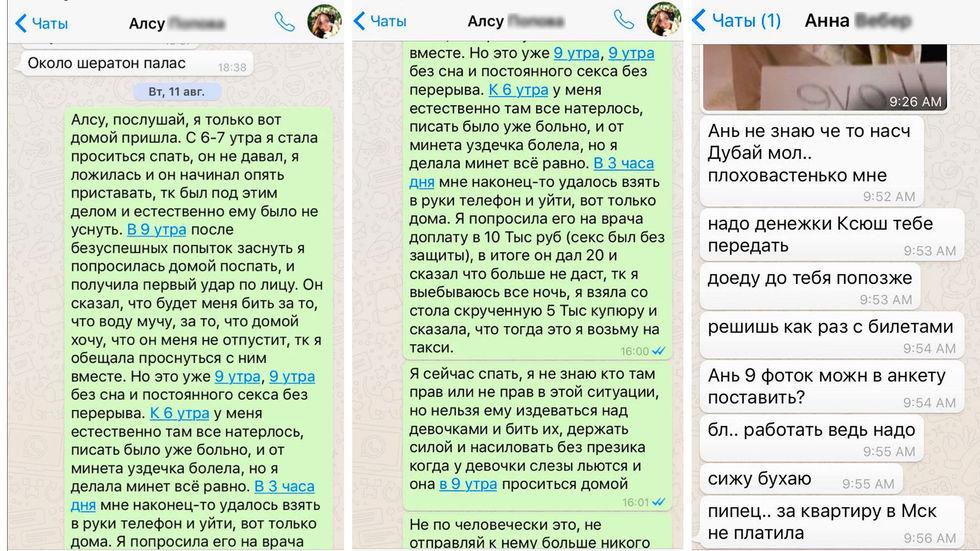 Секс Чат Telegram