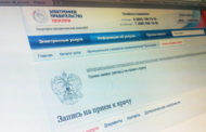 В Госдуму внесли проект увеличения числа пользователей порталов госуслуг