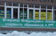 Жителям России откажут в праве на заочное обучение экономике и юриспруденции
