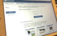 СМИ: Роскомнадзор проверит, как «ВКонтакте» соблюдает закон о персональных данных