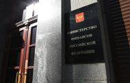Минфин предсказал России самую низкую инфляцию в истории
