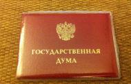 В Госдуме нашли способ трудоустройства проигравших выборы кандидатов в депутаты