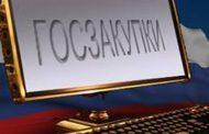 Новости Дагестана (с сайта госзакупок)