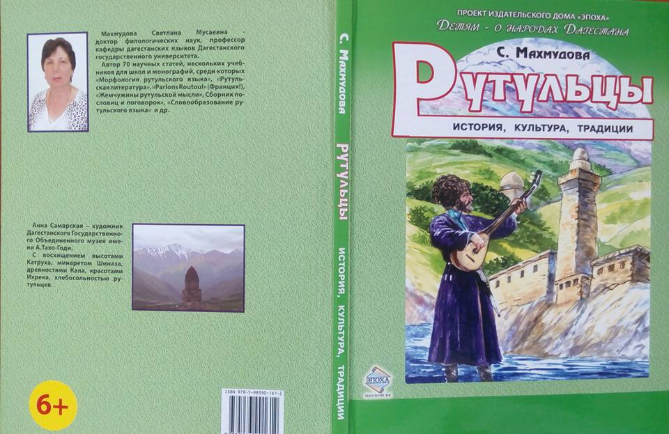 В Дагестане издана книга для детей