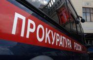 Прокуратура Дагестана выявила незаконные начисления несовершеннолетним пенсии по инвалидности на общую сумму свыше 20 млн рублей
