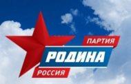 Представители партии