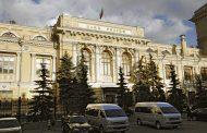 ЦБ отозвал лицензию у дагестанского банка «Кредо Финанс»