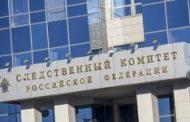 ФСБ пришла с обысками в столичный Следственный комитет