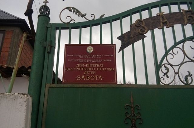 В скандальный дом-интернат «Забота» назначен новый директор