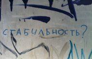 Социологи: Большинство россиян считают, что стабильности в стране нет