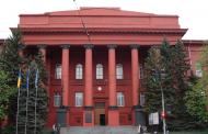 Самый престижный вуз Украины выдал выпускникам дипломы с ошибками