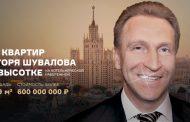 Царь-квартира Игоря Шувалова стоит как 600 обычных квартир, над которыми он смеялся