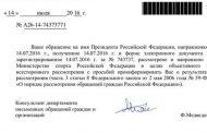 Кремль переадресовал Минспорту петицию о роспуске футбольной сборной