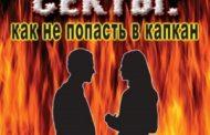 Закон РФ «О свободе совести и о религиозных объединениях» и так называемый законопроект «Яровой»