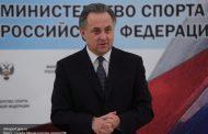 Мутко: в Петербурге пройдут матчи открытия и закрытия Кубка конфедераций