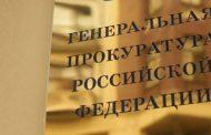 По данным Генпрокуратуры Дагестан оказался не самым коррумпированным регионом