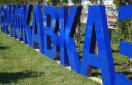 В Дагестане стартует интернет-форум