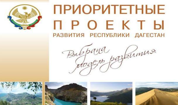 Глава Дагестана отправил на
