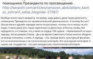 Юрист Расул Кадиев усмотрел в интервью Рамазана Абдулатипова желание перейти на работу в Кремль