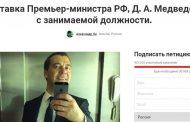 Отставку Медведева поддержали 157 тысяч