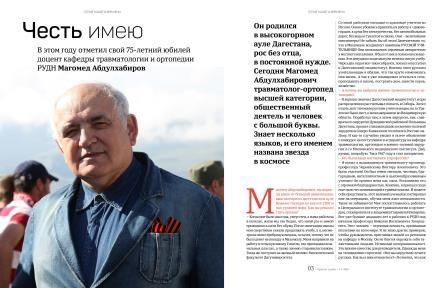 Магомед Абдулхабиров: Честь имею