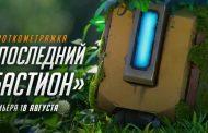 На GamesCom покажут новую короткометражку Overwatch