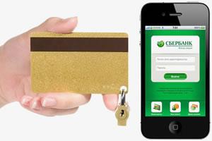 Сбербанк готовится заменить банковские карты мобильниками