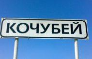 В Кочубее напали на сотрудников