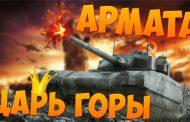 В Armored Warfare началось тестирование режима «Царь горы»