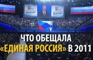 Выборы. Что обещала «Единая Россия» пять лет назад (Видео)